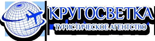 Кругосветка, Туристическое агентство — Нижний Новгород